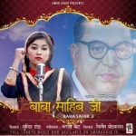 Baba Sahib Ji songs