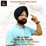 Chitte Da Virodh songs