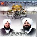 Gur Sunder Mohan Paaye Kare songs