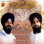 Tere Gun Gava Deh Bhujaai songs