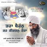 Taha Baikunth Jeh Kirtan Tera songs