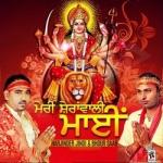 Meri Sheranwali Maiyai songs