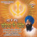 Man Dey Ram Liya Hai Moll songs