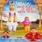 Bave Jitto De Dware Dhol Bajade songs