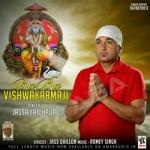 Baba Vishwakarmaji songs