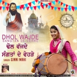 Dhol Wajde Sangtan De Vehre songs