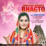 Jholiyan Bharlo Bhagto songs