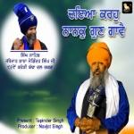 Dayea Karo Nanak Gunn Gawe songs
