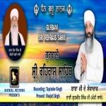 Gurbani Sri Rehraas Sahib songs