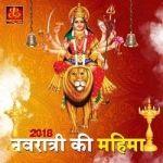 Navratri Ki Mahima 2018 songs