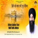 Dithey Sabhey Thav Nahi Tudh Jeheya songs