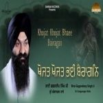Khojat Khojat Bhaee Bairagan songs