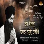 Tam Sansaar Charan Lag Tariye songs