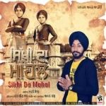 Sikhi Da Mahal songs