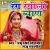 Listen to Beero Mharo Mayro Bharan Ne Aayo from Rang Rangili Byan