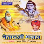 Chetavani Bhajan songs