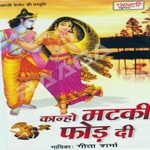 Kanho Matki Phod Di songs