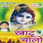 Khatu Chalo songs