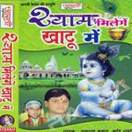 Shyam Milenge Khatu Me songs
