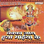 Chakka Jaam Huwa Maiya Ke songs