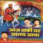 Aaj Sakhi Aalam Ghar Aaya songs