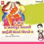 Shree Ambapur Avtari Aayiji Bilade Biraje songs