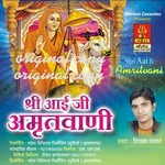 Shree Aaiji Amrutwani songs