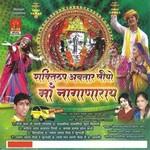 Shaktirup Avtar Liyo Maa Naganarai songs