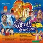 Gori Aaiji Ro Melo Aayo songs