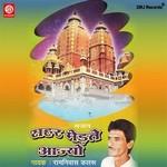 Rahar Medte Ajyo songs