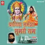 Praniya Samgar Sumro Ram songs