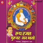 Ruprajat Guruvar-Man Bhayo songs