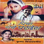Piya Gaye Pardes songs