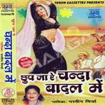 Chup Ja Re Chanda Badal Main songs