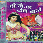 D J Per Dhol Baje songs