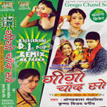 Geego Chand So songs