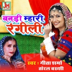 Bandi Mhari Rangili songs
