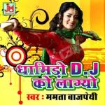 Dhamido D.J Ko Lagyo songs