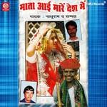 Mata Aai Mahre Desh Me songs