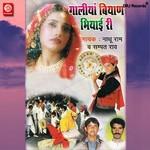 Galiya Biyan Bhiyai Re songs
