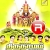 Ashtalakshmi Gayathri songs