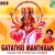 Listen to Gayathri Manthram from Gayathri Manthram