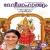 Listen to Pradhaanika Rahasyam from Devi Maahaathmyam Sanskrit