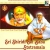 Listen to Sai Gayatri from Sri Shiridi Sai Baba Stotramala
