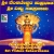 Listen to Sri Venkateshwara Suprabhatha from Sri Venkateshwara Suprabhatha And Sri Vishnu Sahasranama