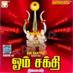 Chants - Om Shakthi - Dinesh songs