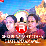 Shri Bilva Astothara Shathanaamavali songs