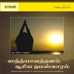 Sandhyavandanam - Soolamangalam Sampath Sasthrigal songs
