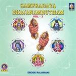 Sampradaya Bhajanamrutham - Vol 3 songs