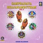 Sampradaya Bhajanamrutham - Vol 4 songs
